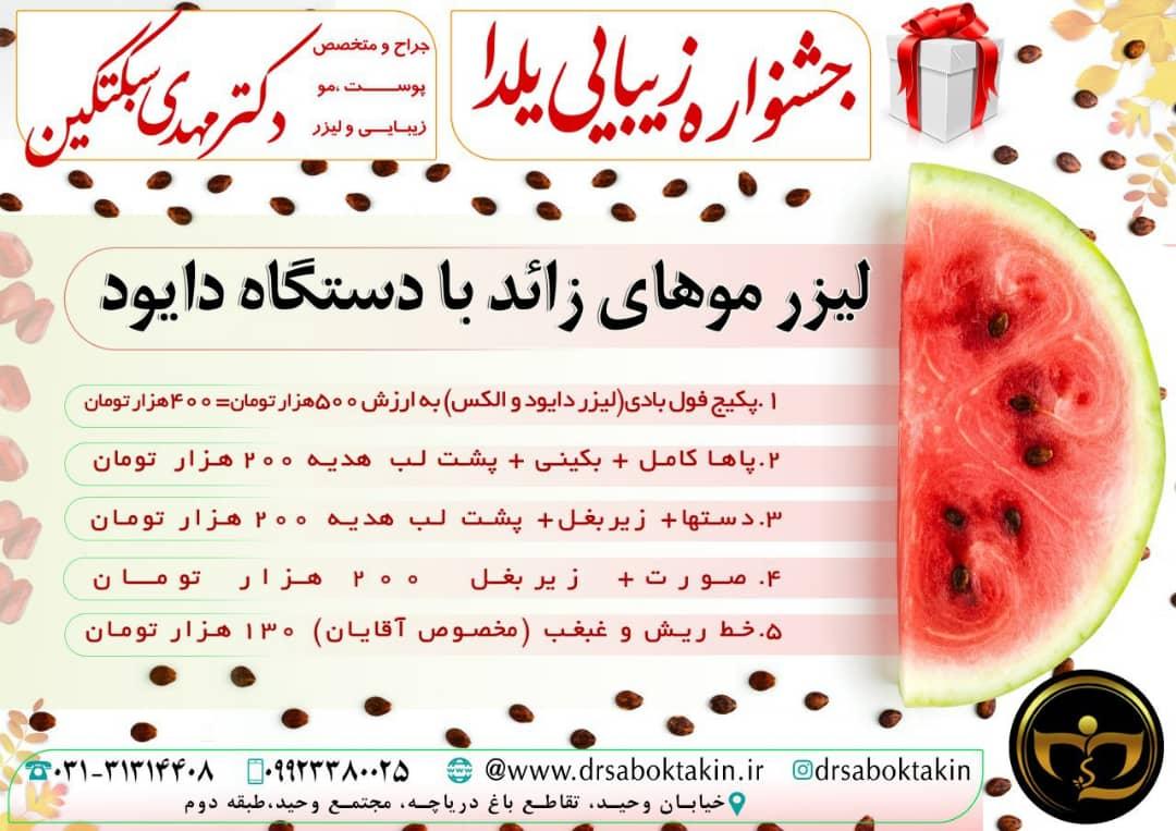 جشنواره زیبایی یلدا لیزرموهای زائد اصفهان
